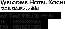 ウェルカムホテル高知